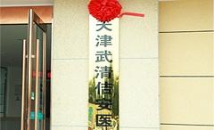 天津佶安医院门口
