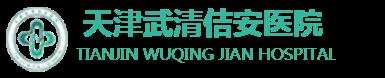 天津武清佶安医院logo图