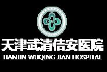 天津佶安医院网站底部logo图